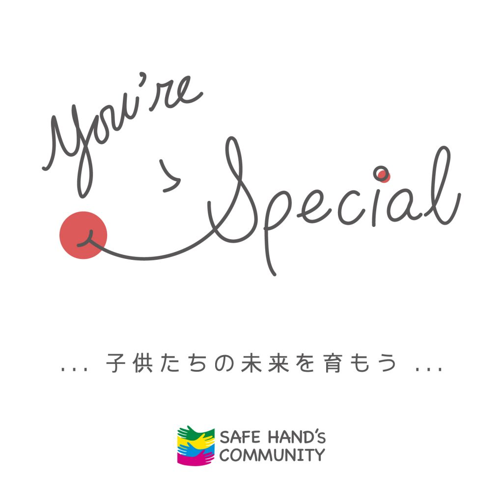 You're Special - 子供たちの未来を育もう - SAFE HAND'S COMMUNITY